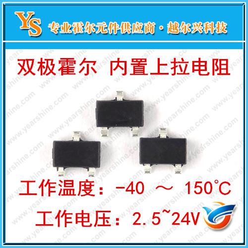 YS242双极锁存霍尔YS242霍尔开关内置上拉电阻