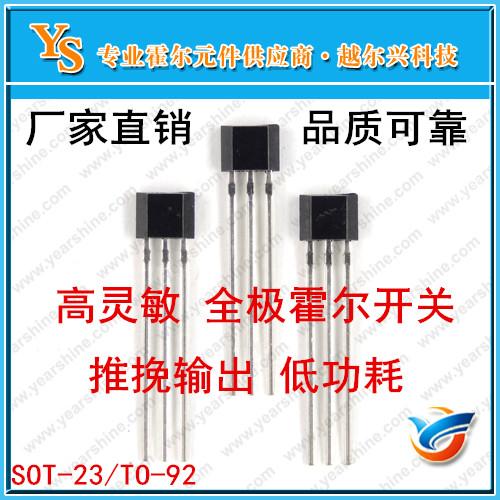 替干簧管YS1627全极霍开关 功耗低可电池供电