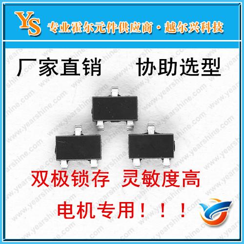 高灵敏度双极霍尔YS1442电机专用霍尔开关2442