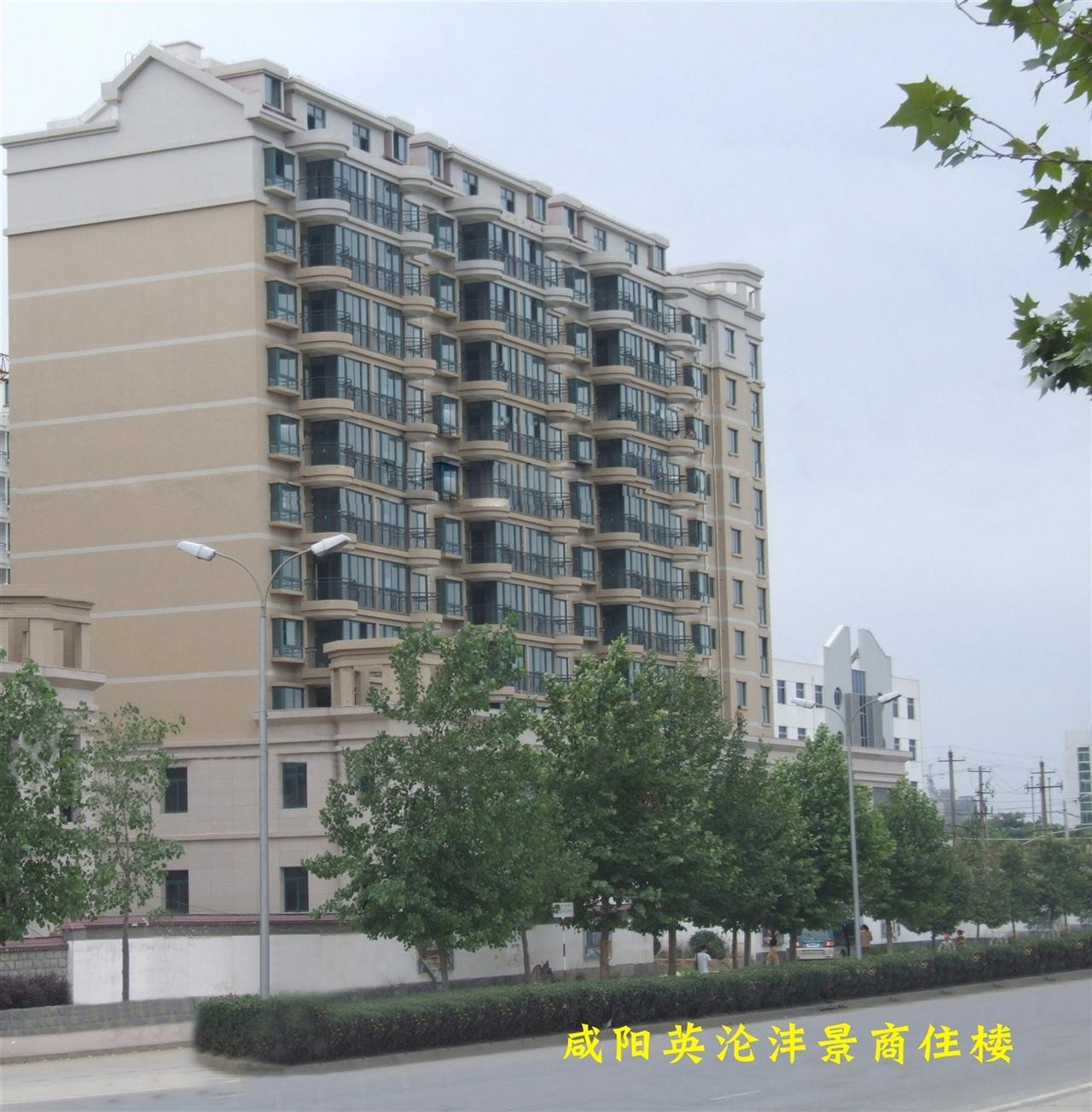 咸阳英伦沣景商住楼工程