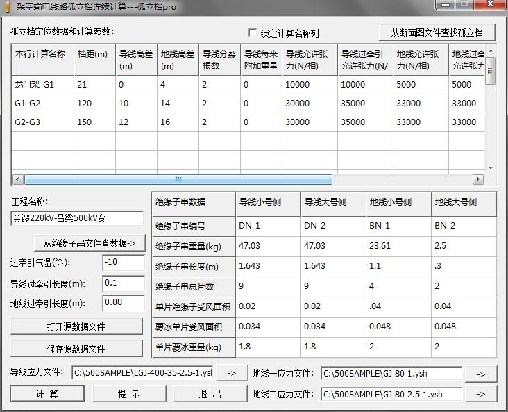 孤立档应力弧垂计算程序