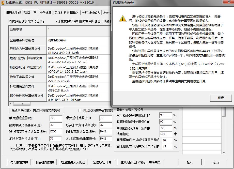 明细表、校验计算、材料统计程序