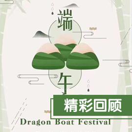 """5月28日湖西中心""""浓情端午""""ECA活动照片秀"""