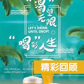 """6月苏州沃尔得湖东中心""""啤酒也狂欢""""主题ECA活动照片秀"""