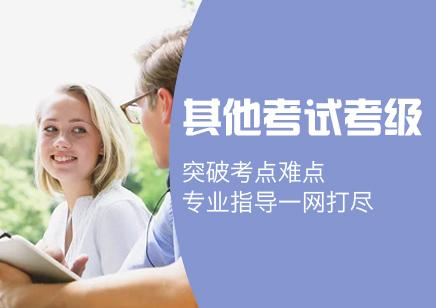 其他考试考级英语课程