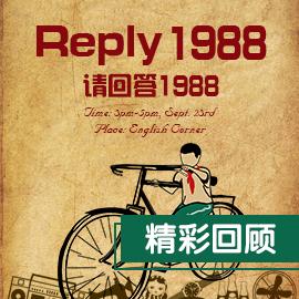 """9月苏州沃尔得湖西中心""""Reply 1988""""主题ECA活动照片秀"""