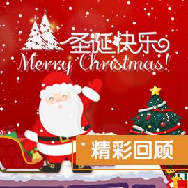 """12月苏州沃尔得湖东中心""""圣诞节""""主题ECA活动照片秀"""