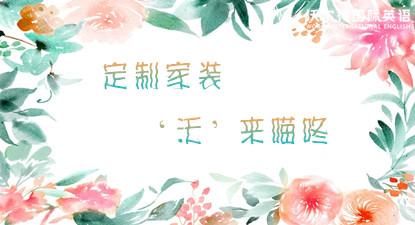 """9月17日""""定制家装,'沃'来喵咚""""活动照片秀"""