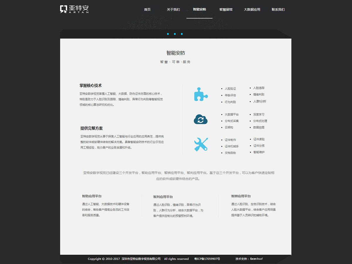 深圳市亚特安数字视觉有限公司_内页