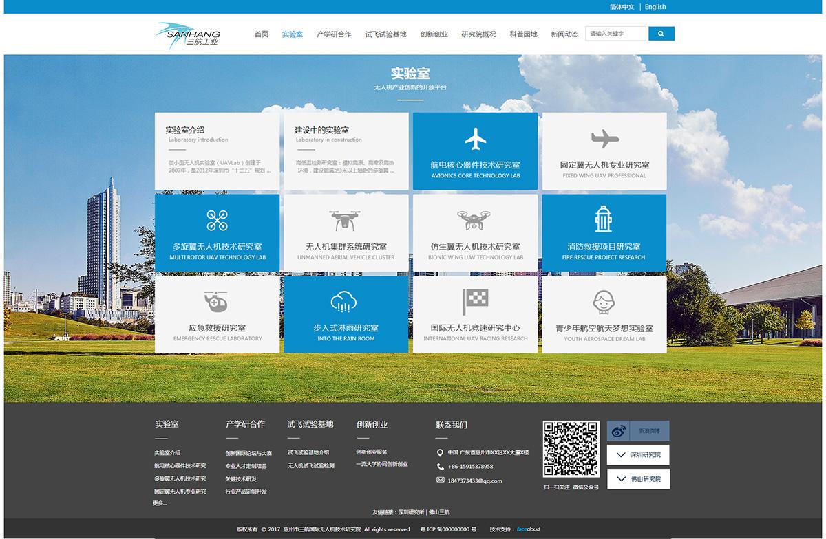 惠州市三航国际无人机技术研究院_内页
