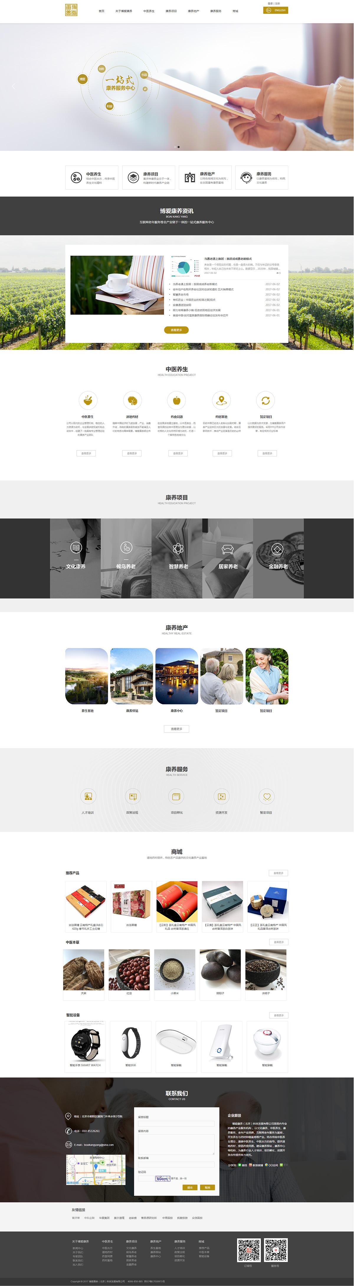 博爱康养(北京)科技发展有限公司_首页
