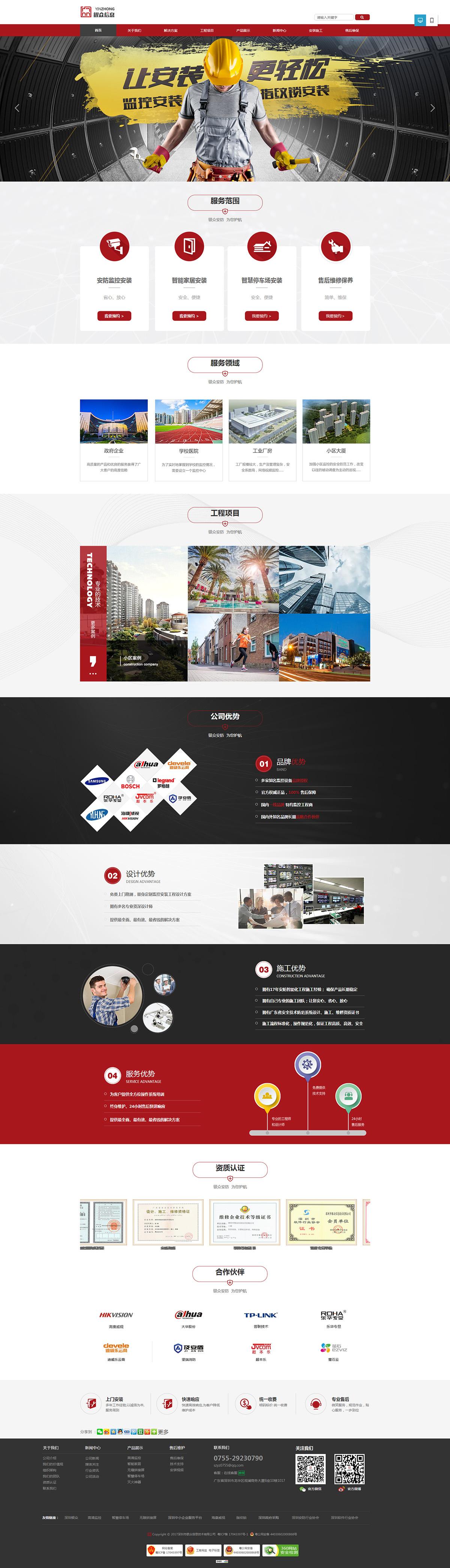 深圳市银众信息技术有限公司_首页
