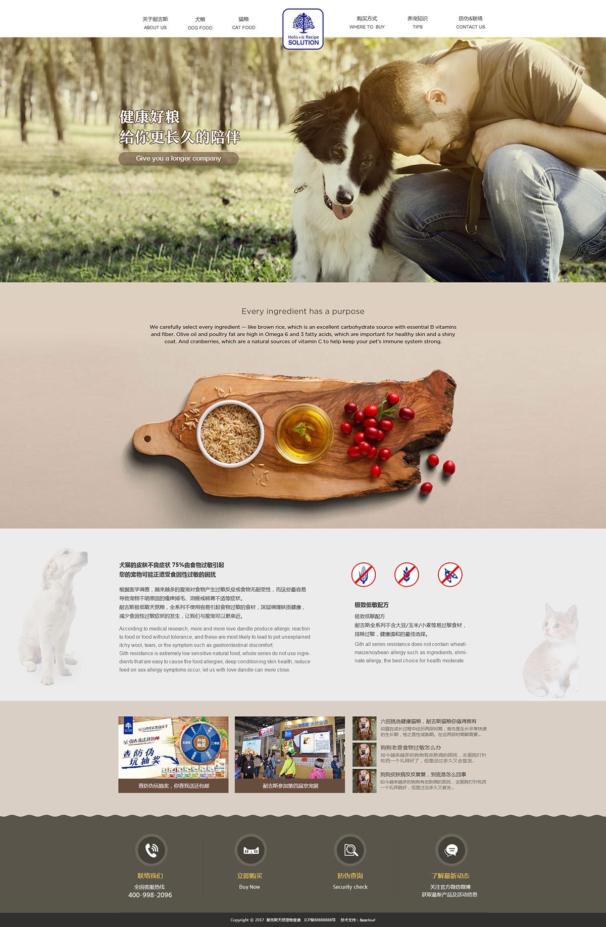 耐吉斯天然宠物食谱_首页