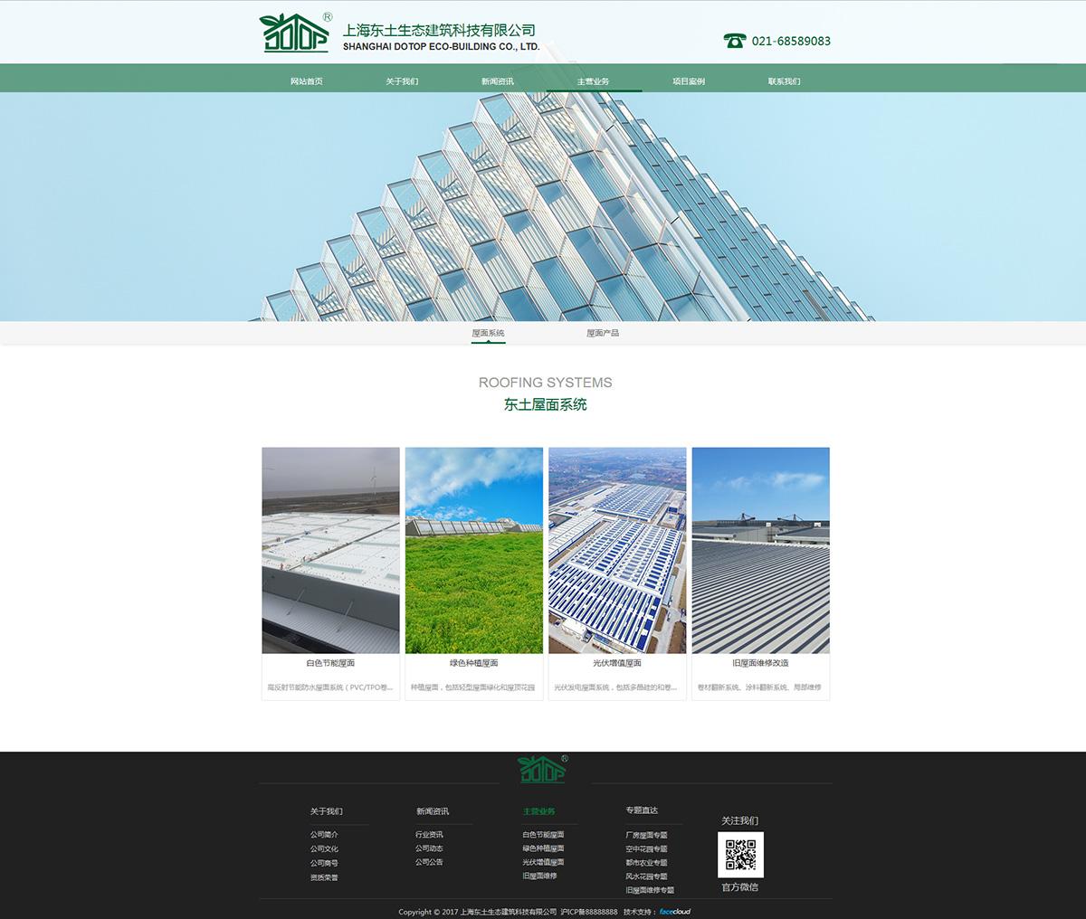 上海东土生态建筑科技有限公司_内页