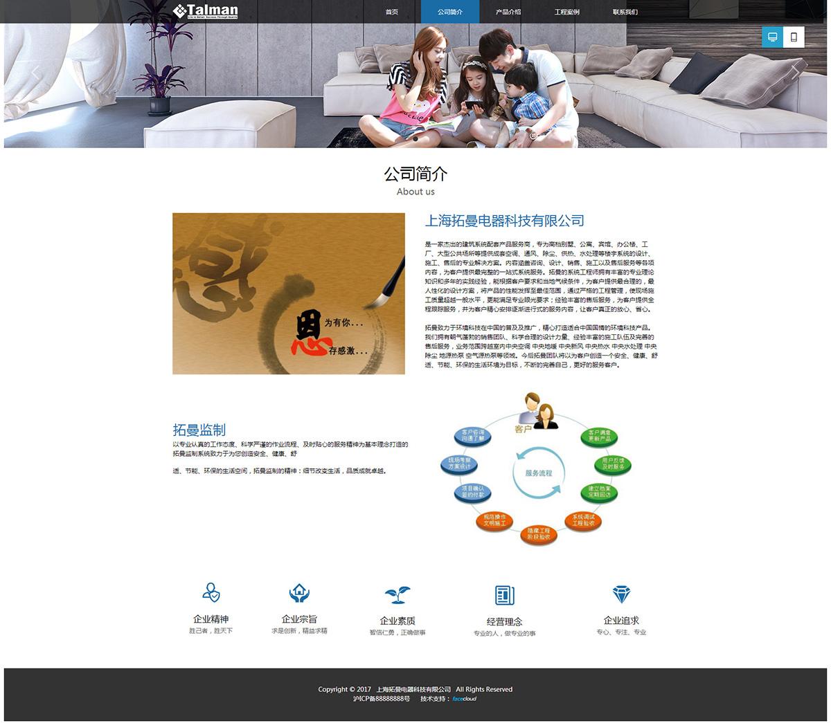 上海拓曼电器科技有限公司_内页