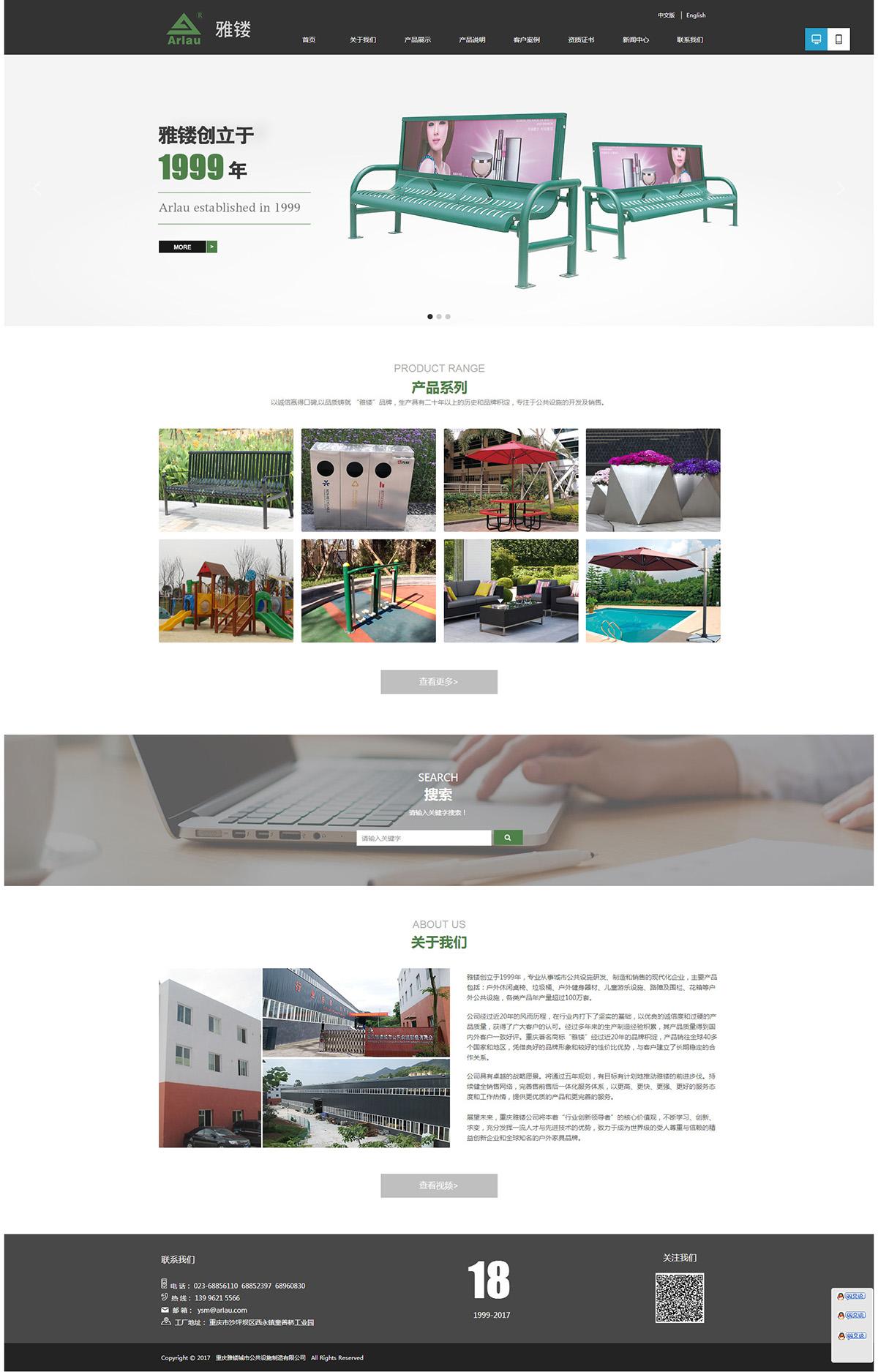 重庆雅镂城市公共设施制造有限公司_首页