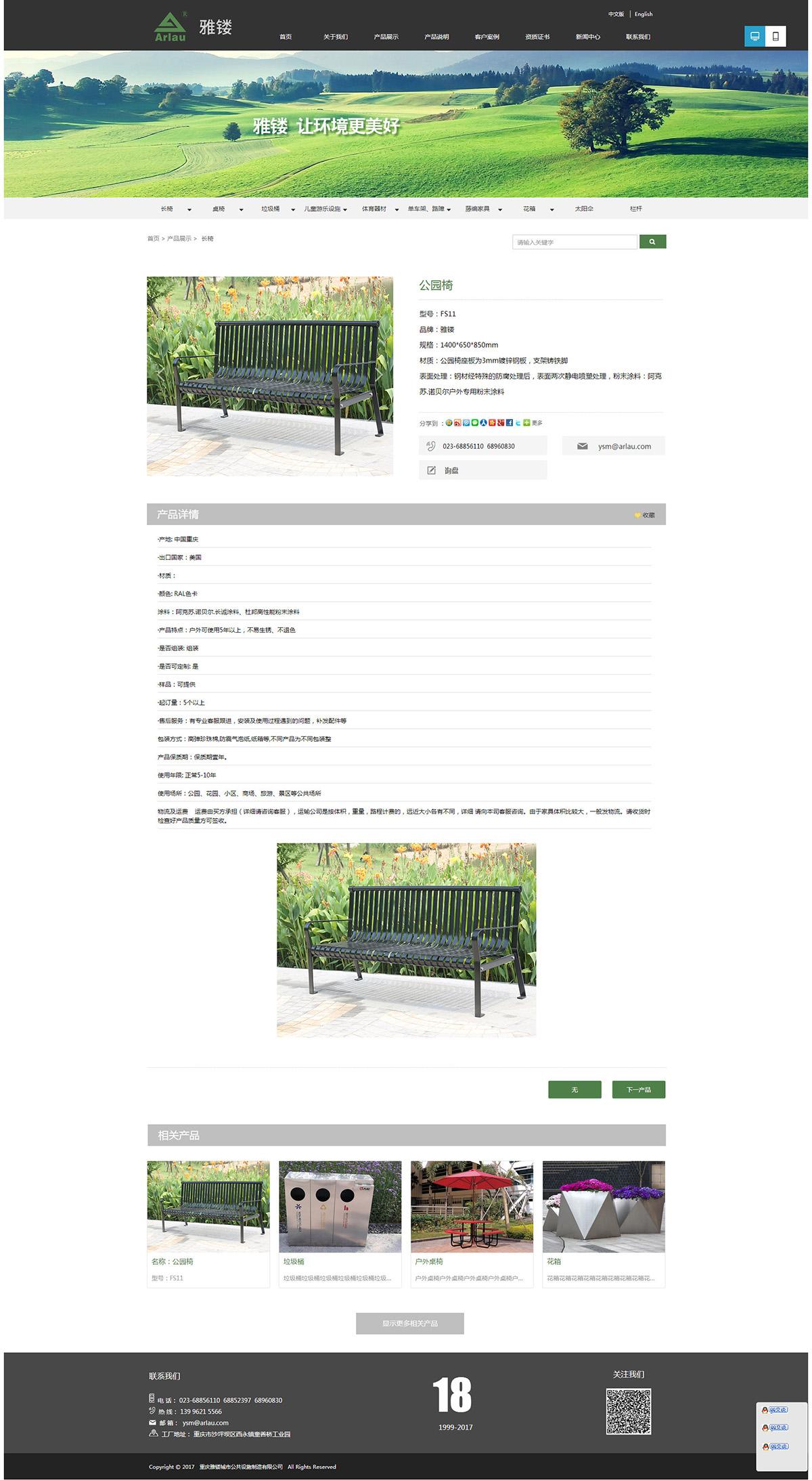 重庆雅镂城市公共设施制造有限公司_内页