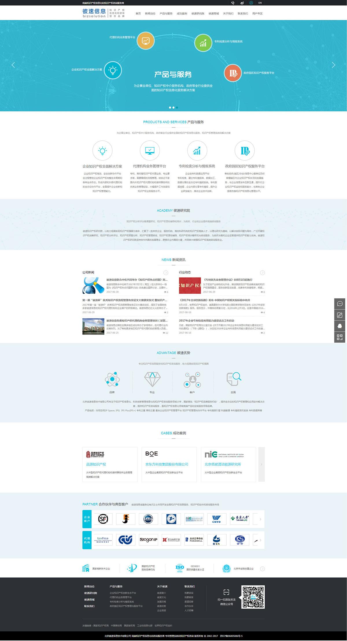 北京彼速信息技术有限公司_首页