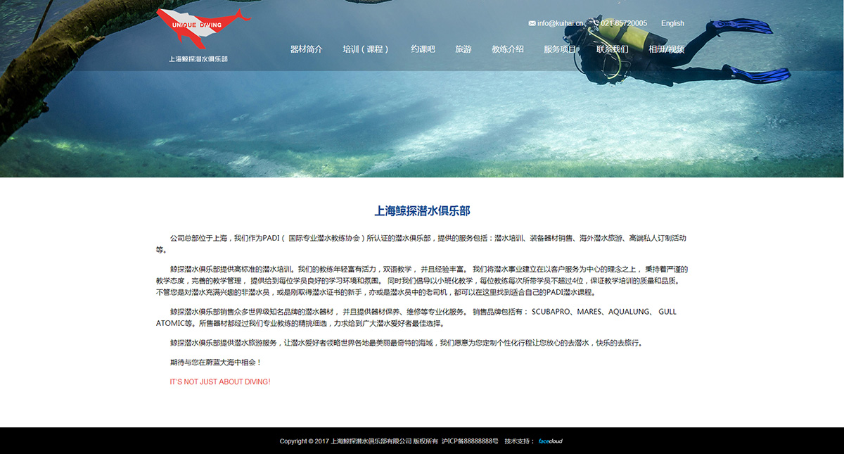 上海鲸探潜水俱乐部有限公司_内页