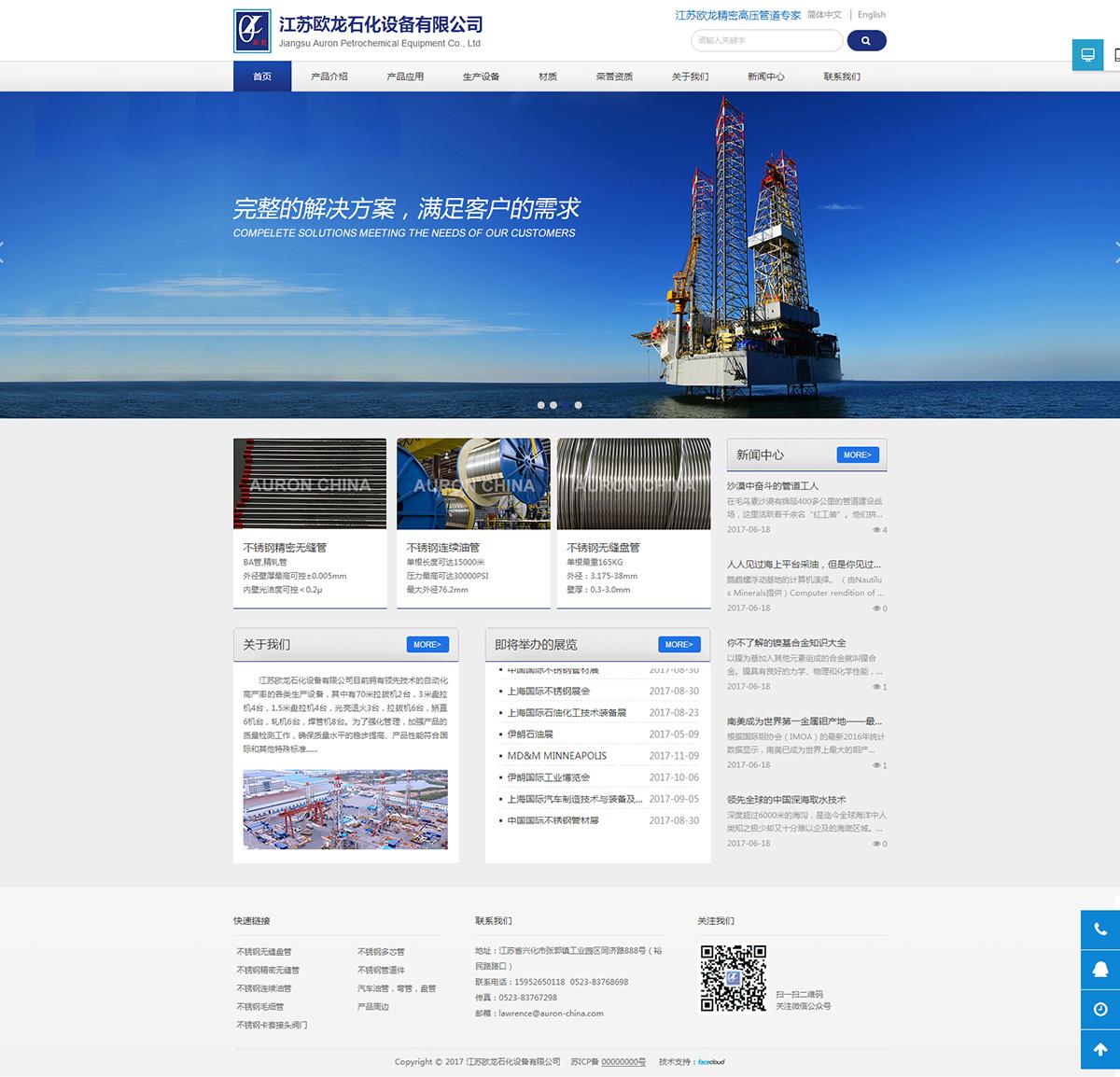 江苏欧龙石化设备有限公司_首页