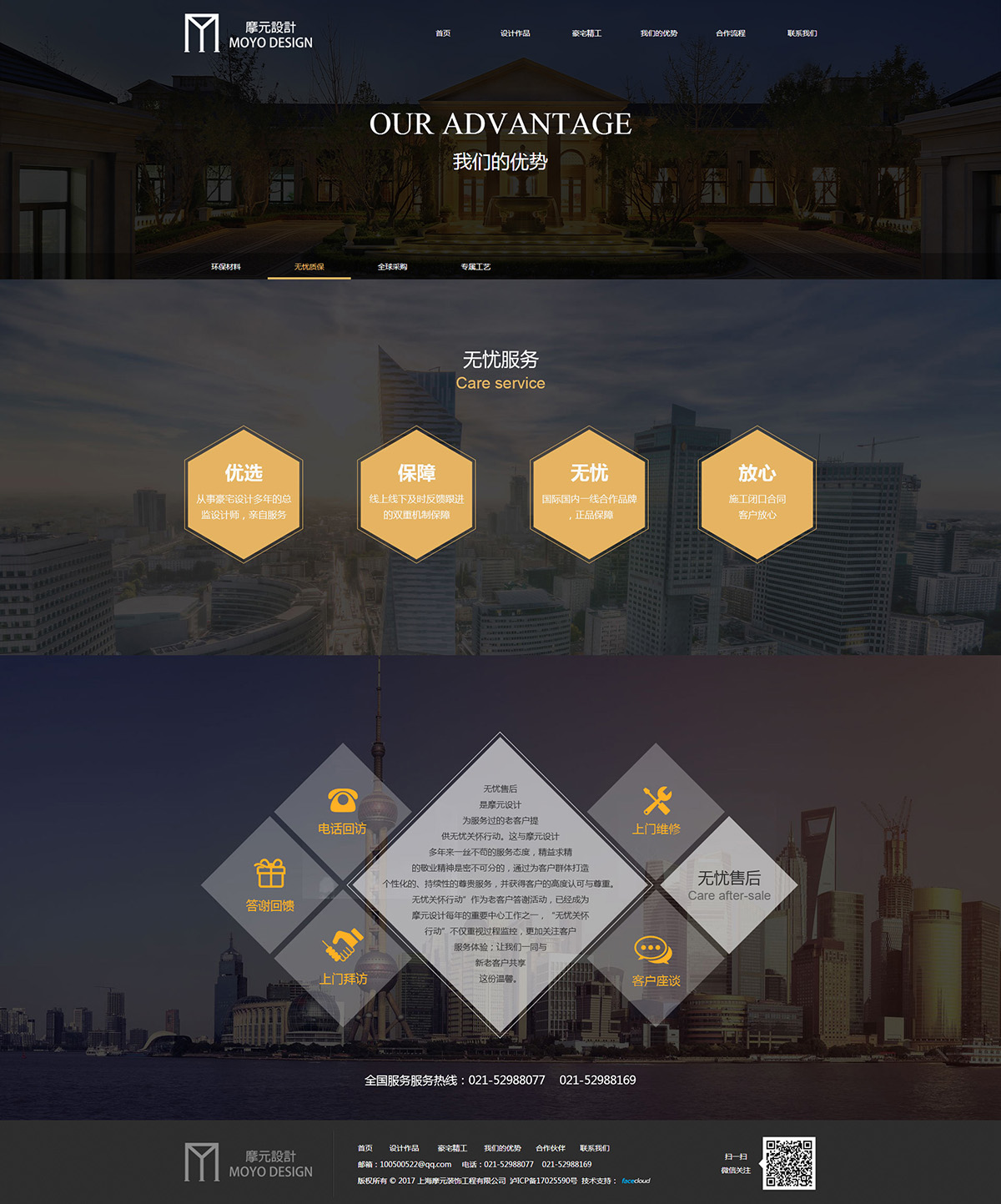 上海摩元装饰工程有限公司_内页