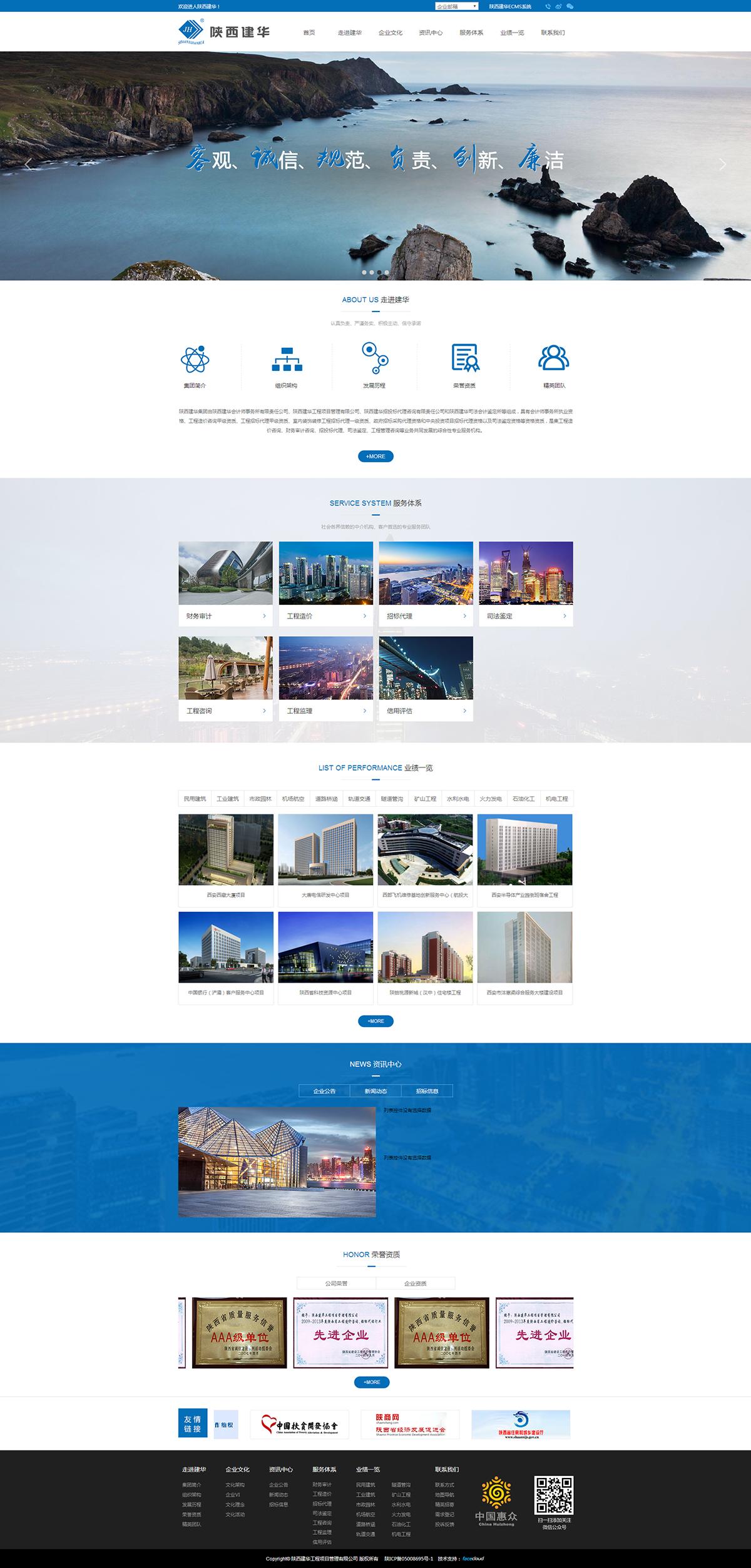 陕西建华工程项目管理有限公司_首页