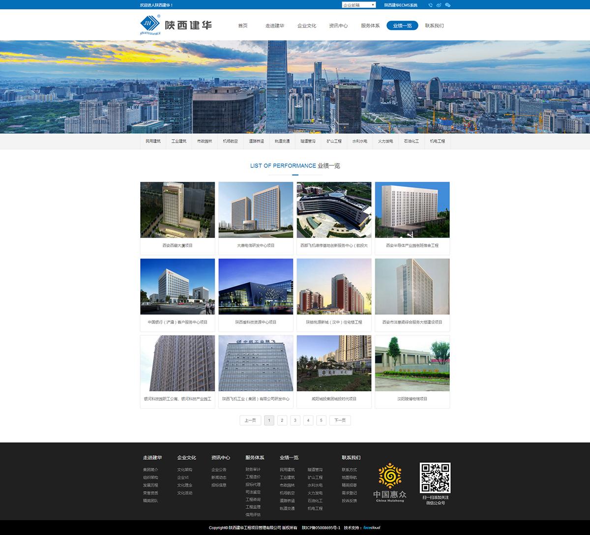 陕西建华工程项目管理有限公司_内页