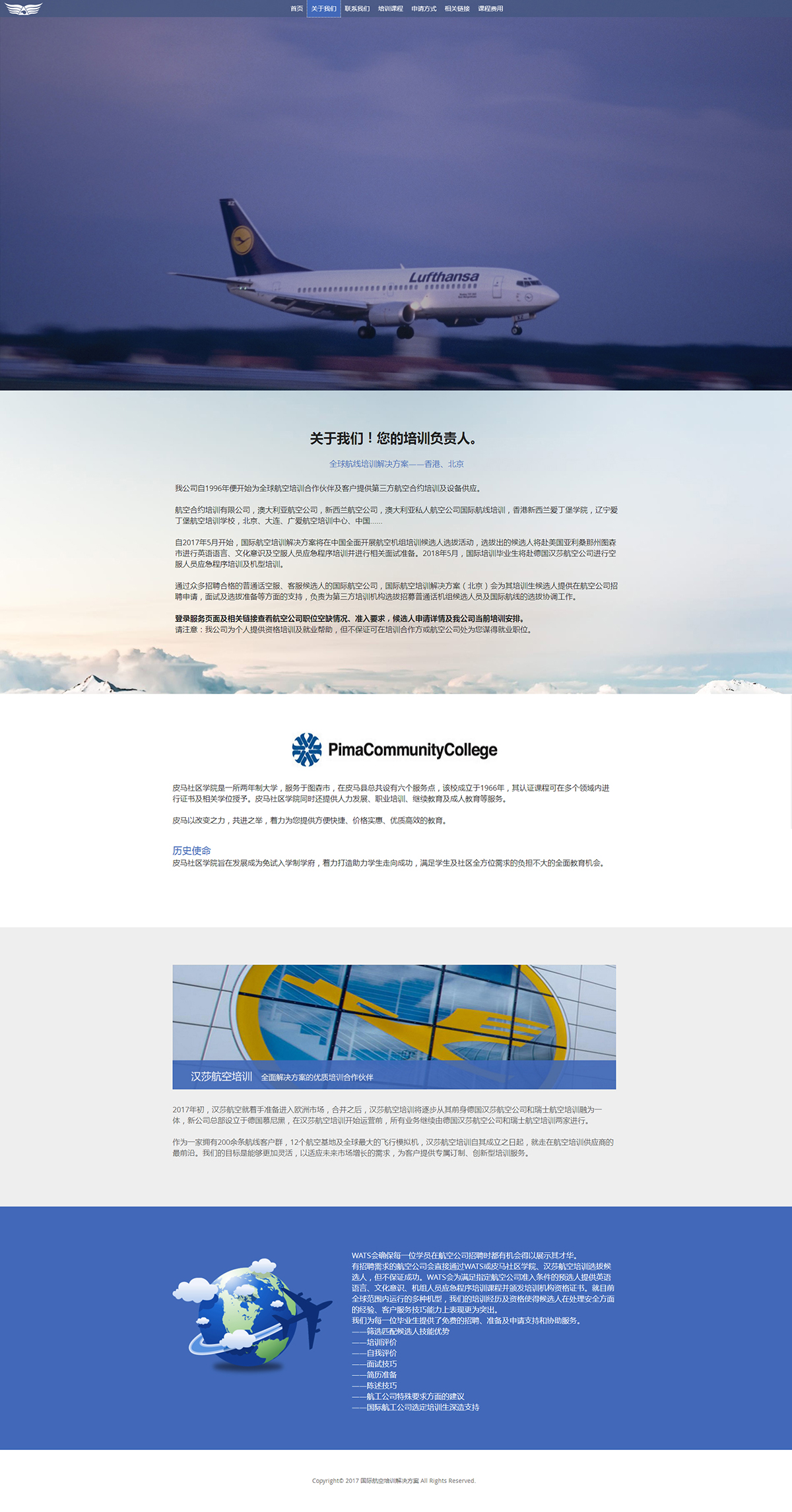 国际航空培训解决方案_内页