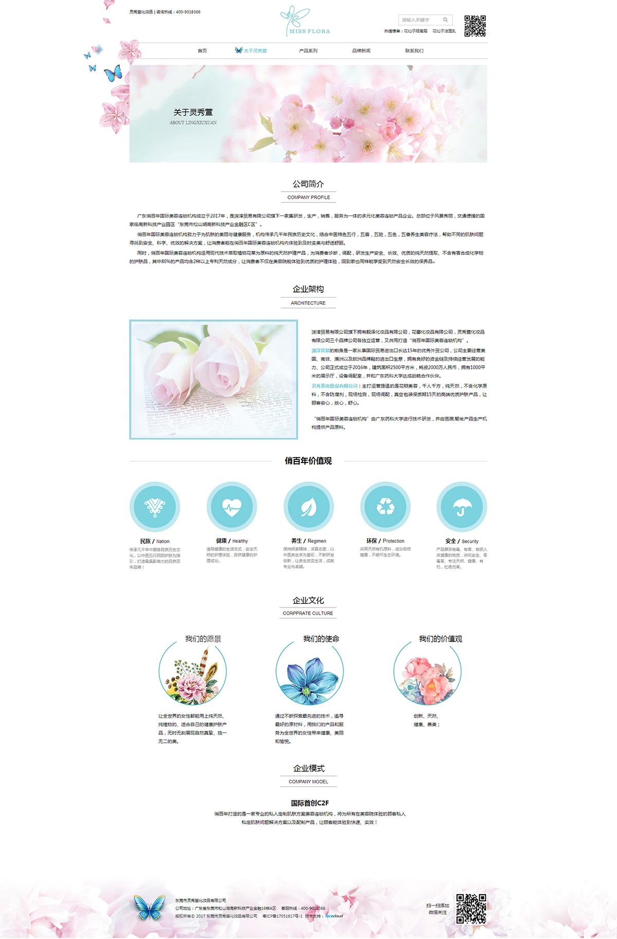 东莞市灵秀萱化妆品有限公司_内页