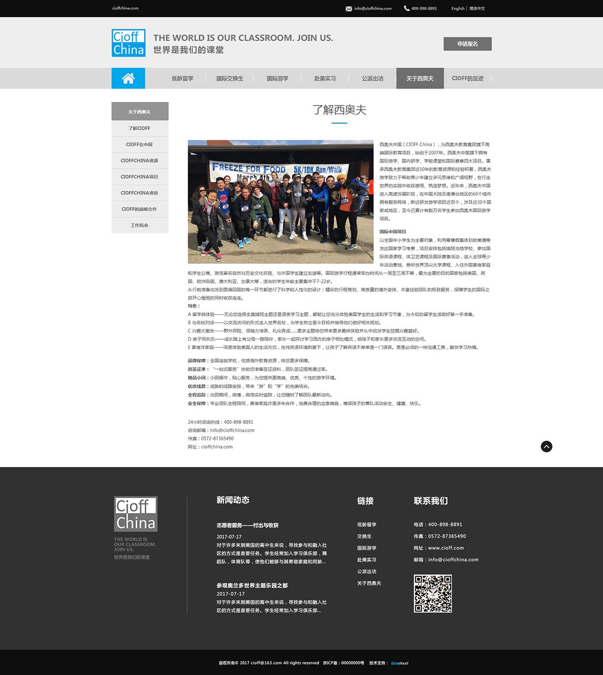 CIOFF China_内页