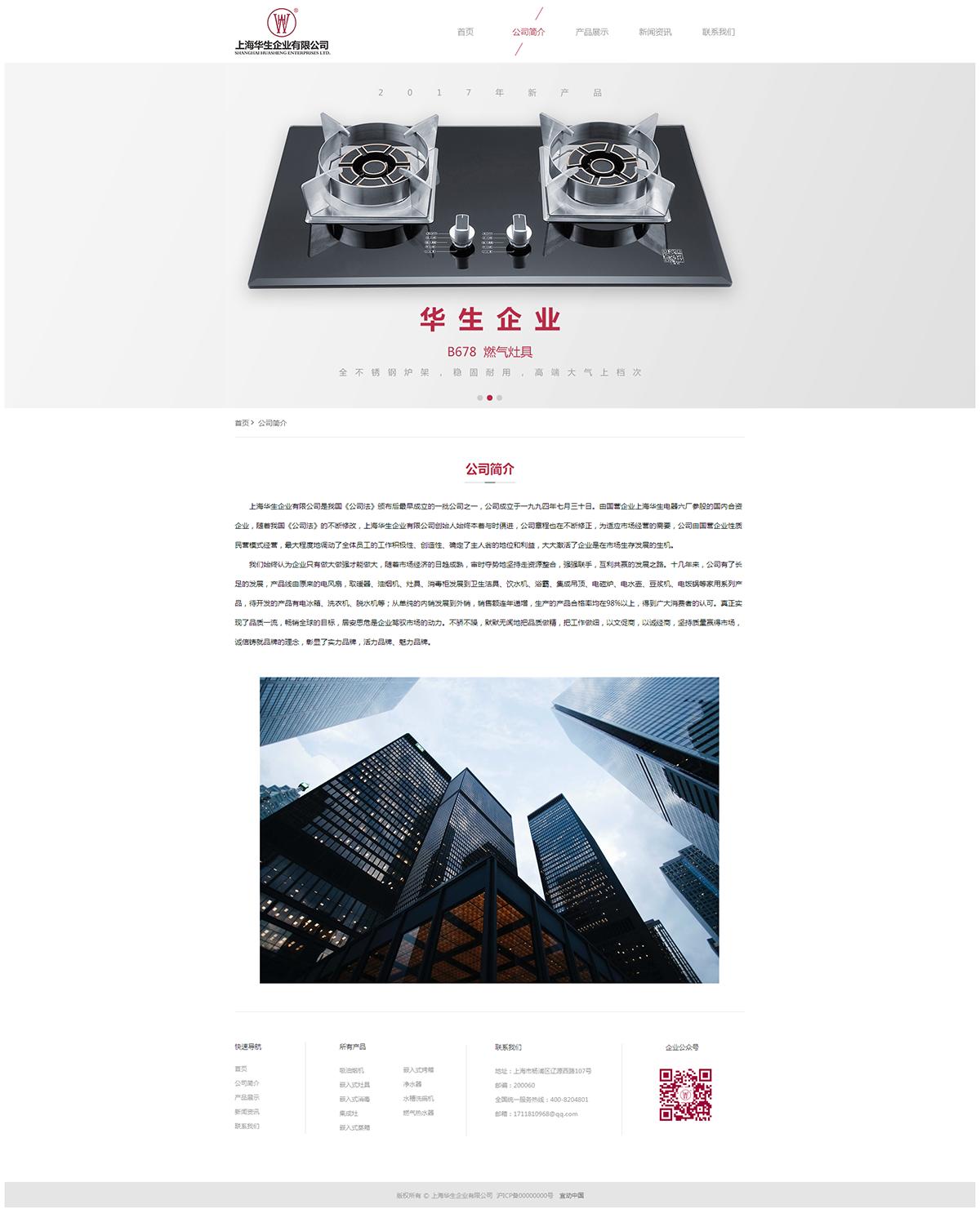 上海华生企业有限公司_内页