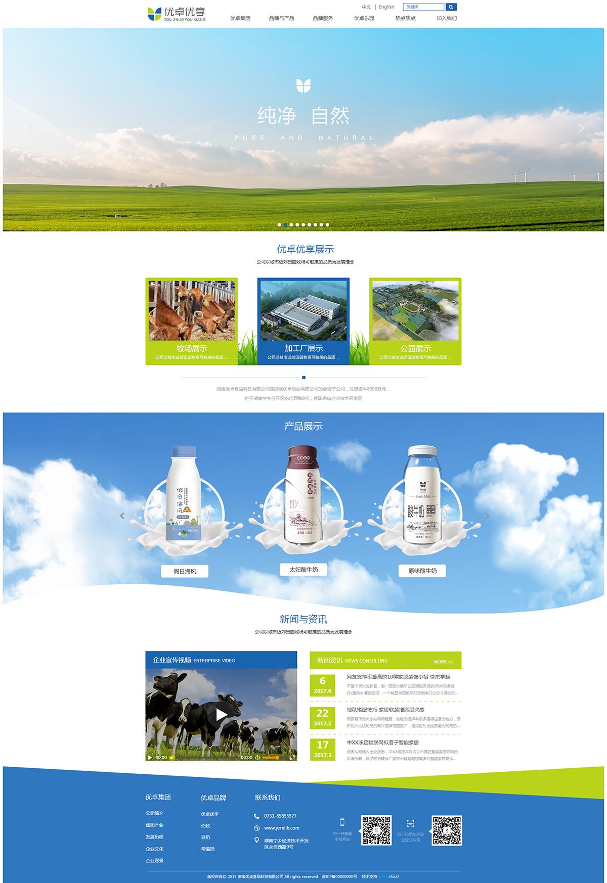 湖南优卓食品科技有限公司_首页