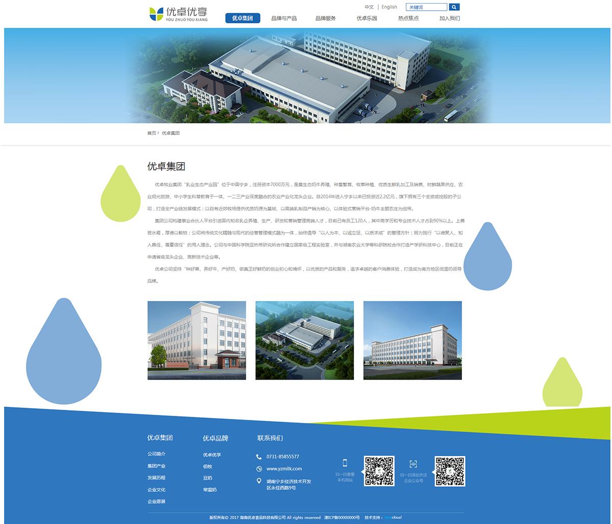 湖南优卓食品科技有限公司_内页