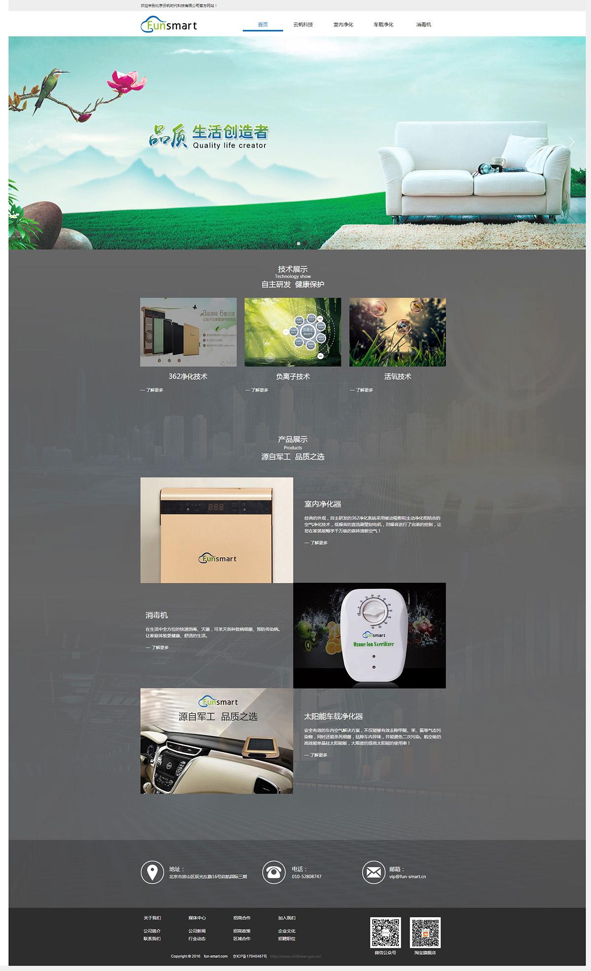 北京云帆时代科技有限公司_首页
