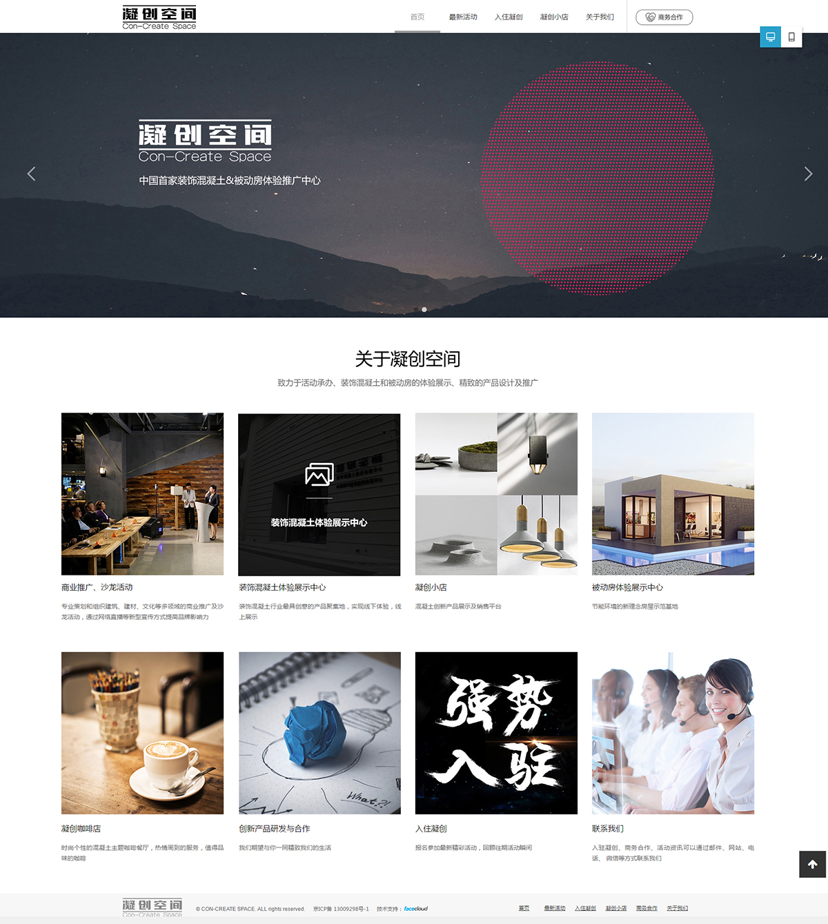 北京凝创空间文化发展有限公司_首页