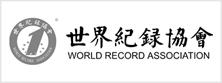 世界纪录协会