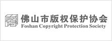 佛山市版权保护协会