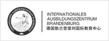 德国勃兰登堡州国际教育中心
