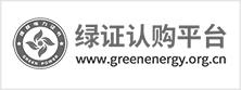 绿证认购平台