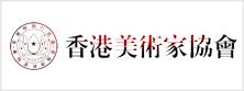 香港美术家协会