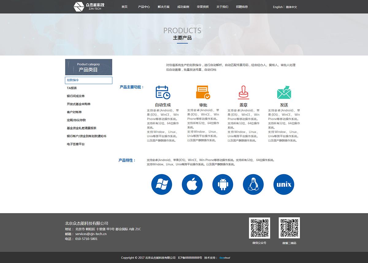 北京众杰能科技有限公司_内页