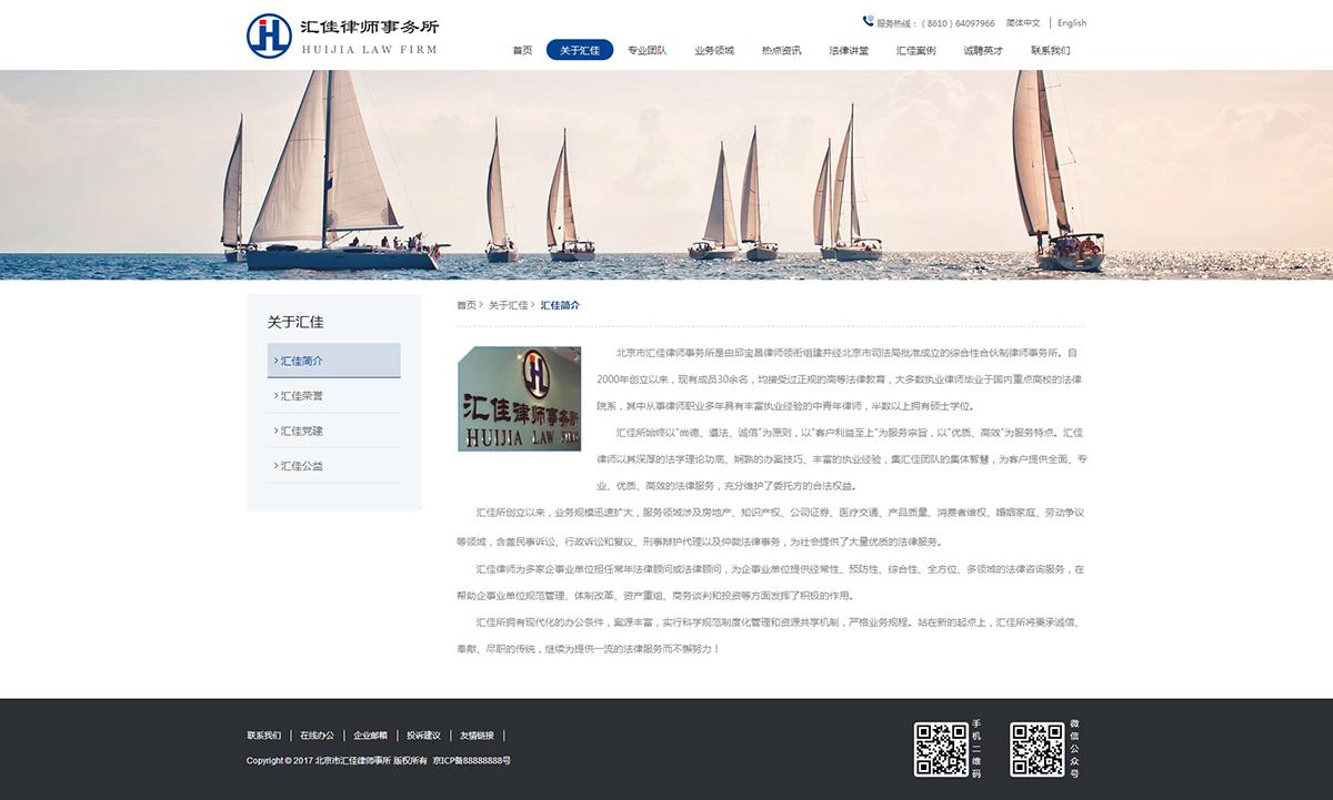北京市汇佳律师事所_内页