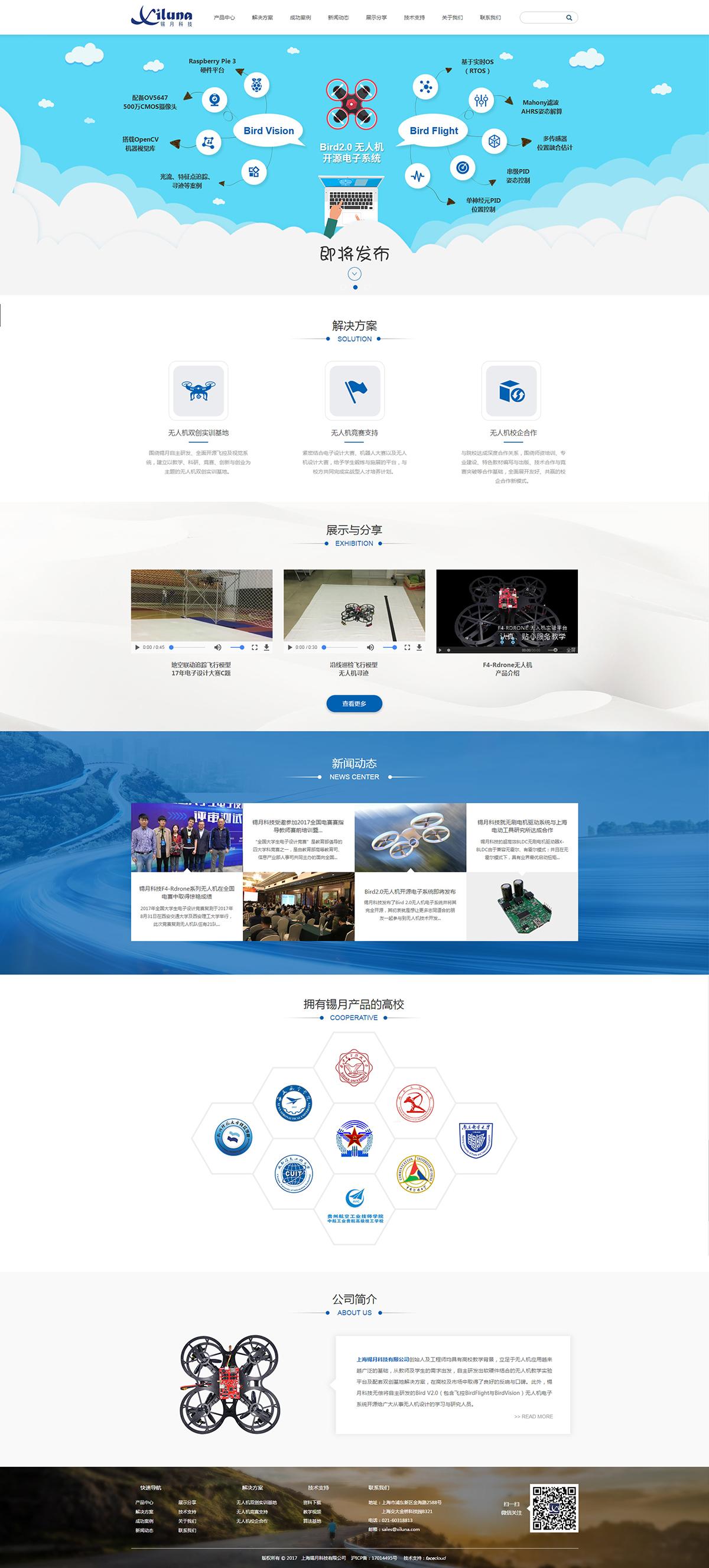 上海锡月科技有限公司_首页