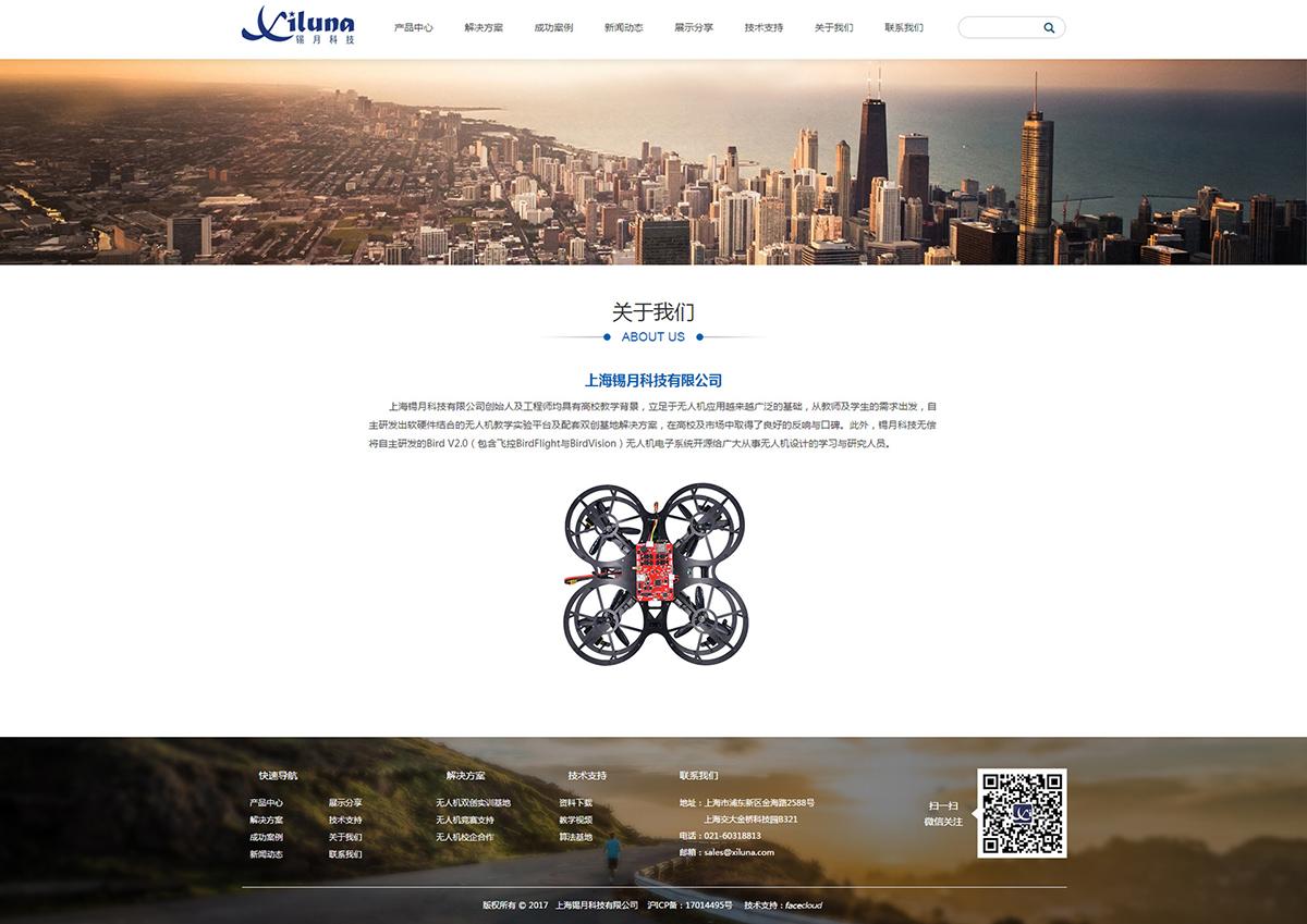 上海锡月科技有限公司_内页