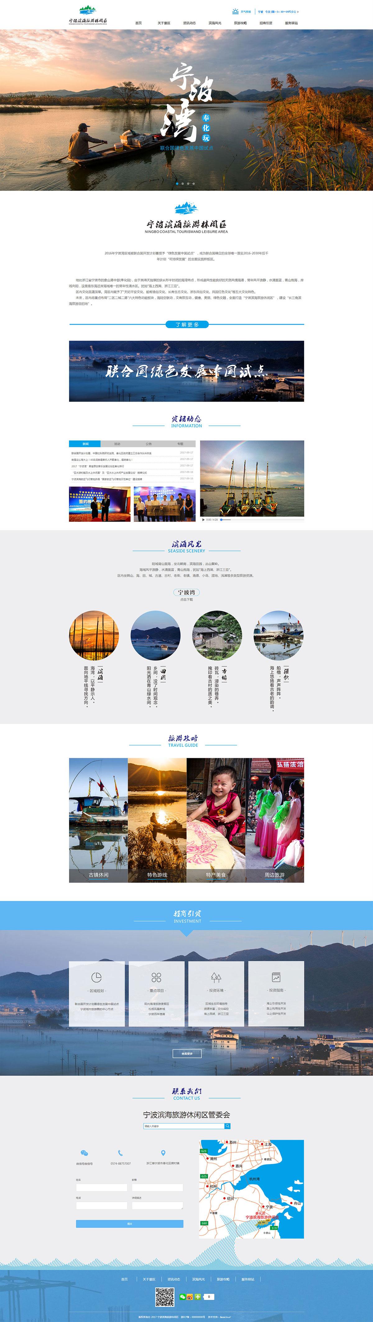 宁波滨海旅游休闲区_首页