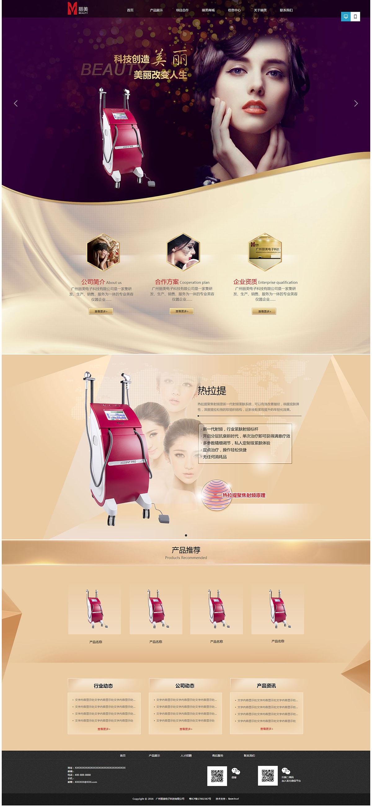 广州丽美电子科技有限公司_首页