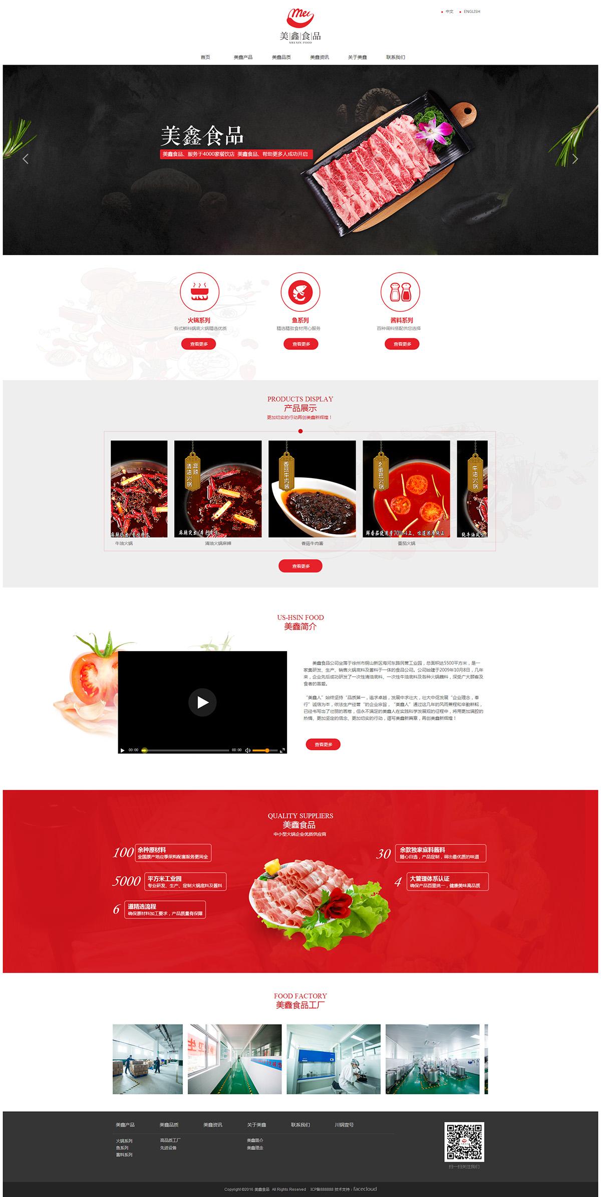 美鑫食品_首页