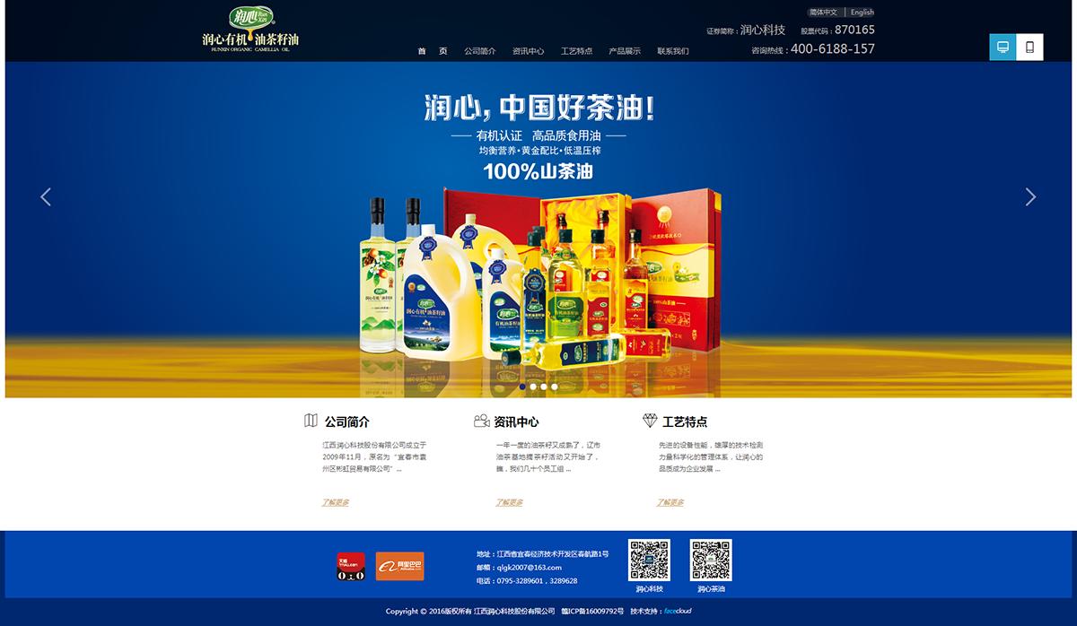 江西润心科技股份有限公司_首页