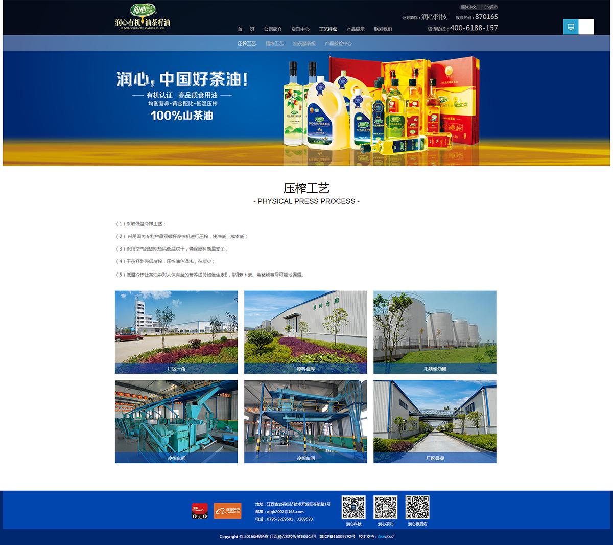 江西润心科技股份有限公司_内页2