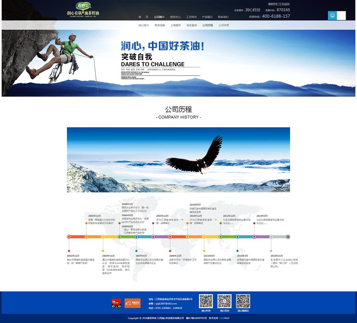 江西润心科技股份有限公司_内页1